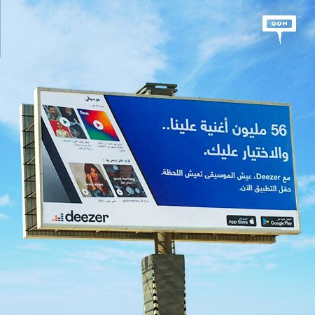 "Deezer reinforces ""Live the music to live the moment"" on an OOH campaign"