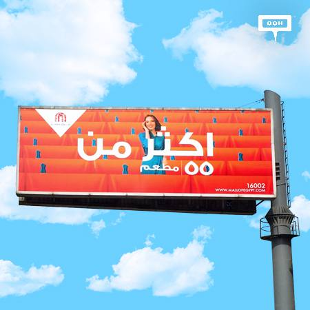 A branding OOH campaign proves Mall of Egypt is more than just a mall