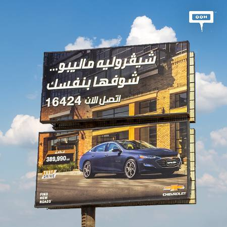 """See for yourself"" the 2020 Chevy Malibu on the billboards of Cairo"