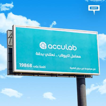 Acculab carefully takes care of you on Cairo's billboards