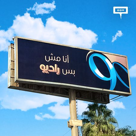 "Radio 90.90 is having fun on Cairo's billboards with ""Not just a radio"""
