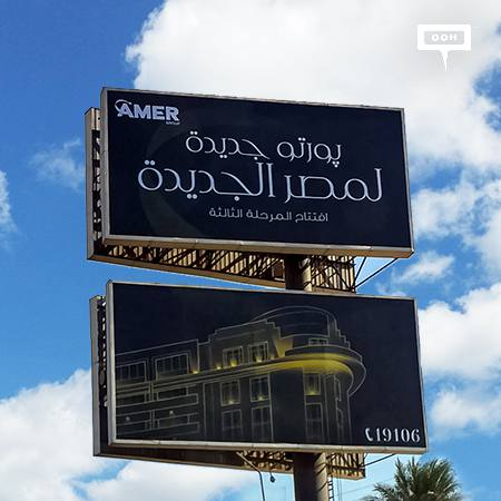 Porto Heliopolis launches phase 3 on an outdoor campaign