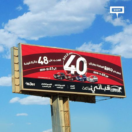 Kabbani Furniture goes big with their OOH promotional campaign