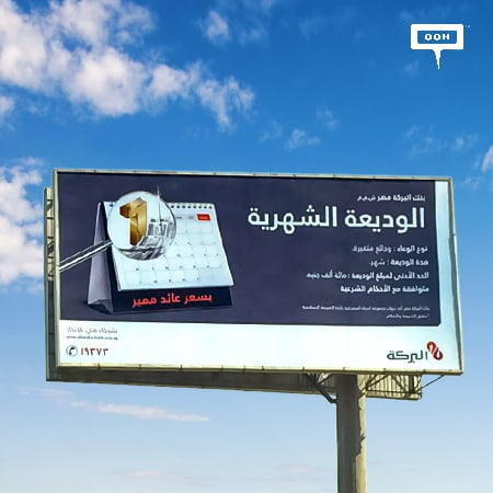 AlBaraka Bank introduces two amazing certificates on an OOH campaign