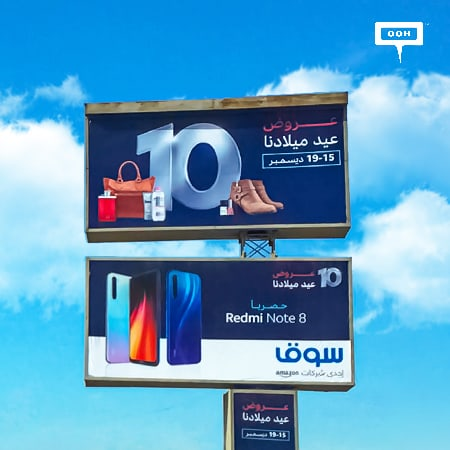 Souq.com celebrates 10 years of glam in the OOH market
