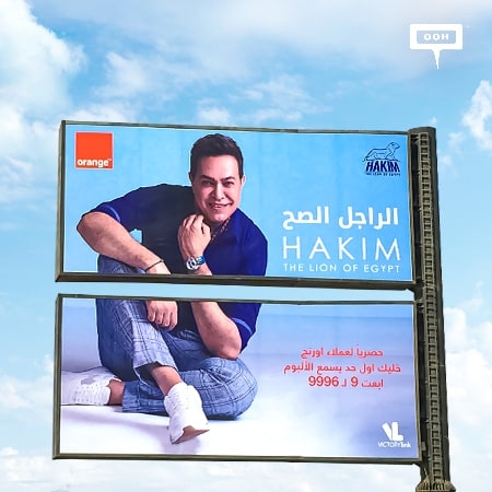 """The lion of Egypt"" releases his album ""El Ragel El Sah"" on Cairo's billboards"