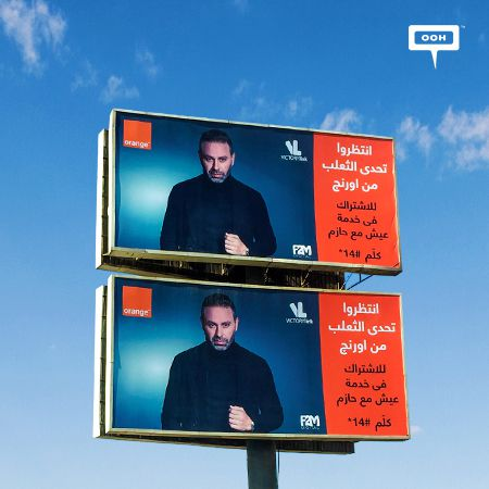 Orange teases with the Fox challenge on Cairo's billboards