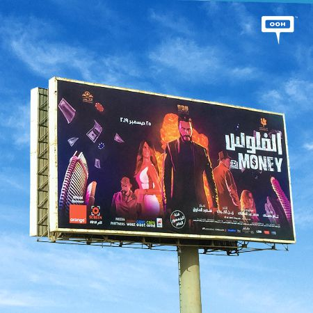 "New Century releases ""The money"" on Cairo's billboards starring Tamer Hosny"