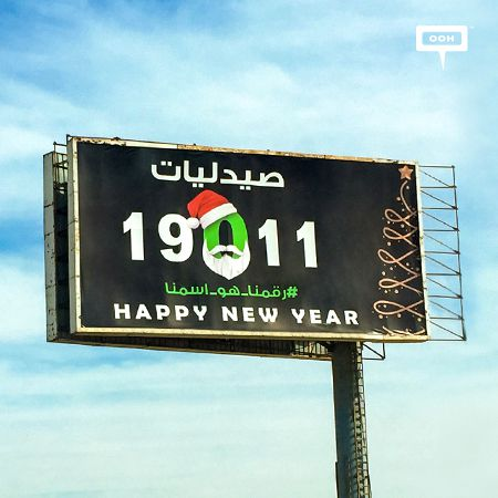 19011 Pharmacies wishes everyone a Happy New Year on Cairo's billboards