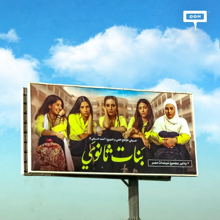 El Sobky entertains with Banat Thanawy on Cairo's billboards