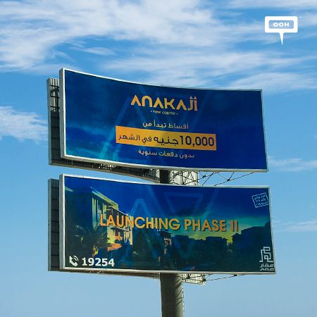 Anakaji's Phase II has been launched on an OOH campaign by Aqar Masr