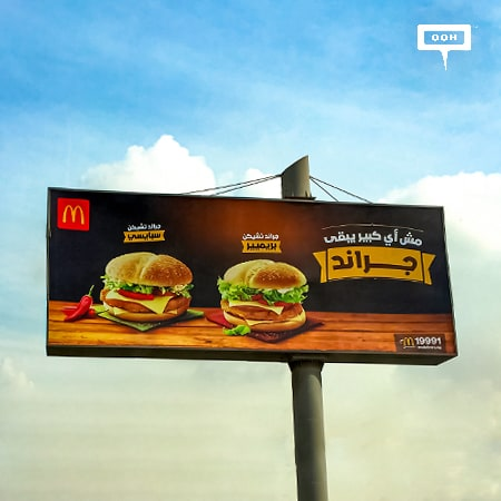 McDonald's makes some noise on Cairo's billboards with their grand sandwiches
