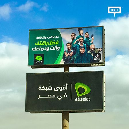 Demagh Tanya by Etisalat once again brings the year's trends on Cairo's billboards