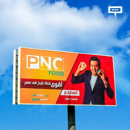 PNC fills the billboards of Cairo with their culinary shows