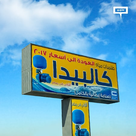 Calpeda is bringing back 2017's low prices on Cairo's billboards