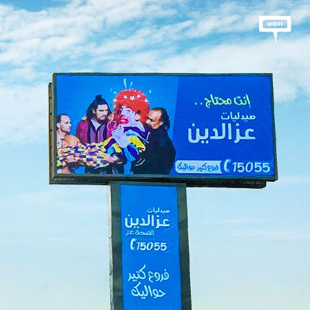 "Ezz Eldeen Pharmacies releases OOH branding campaign to prove ""Health is power"""