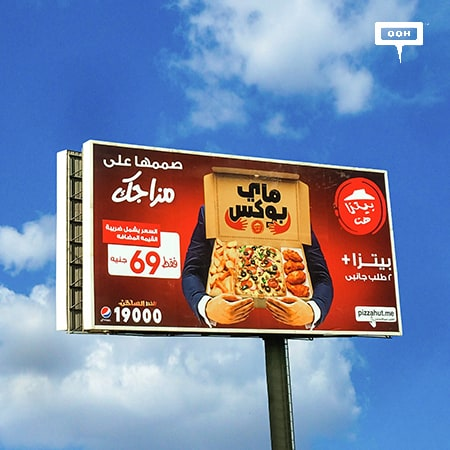 Americana Group reposts Pizza Hut's OOH campaign