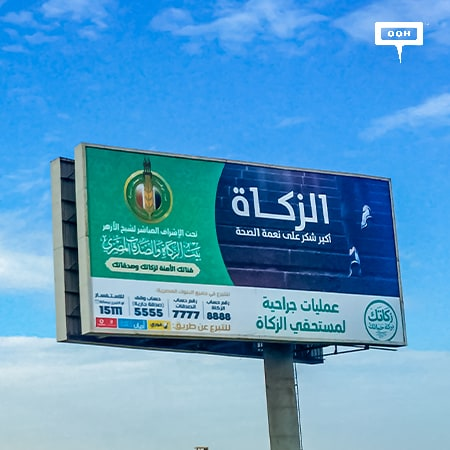 Egyptian Zakat and Charity House reminds us of our blessing on an OOH campaign