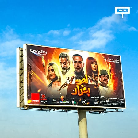 The Thief of Baghdad adds mystery to the billboards of Cairo