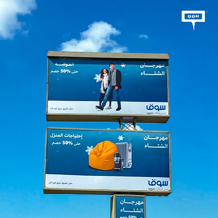 "Souq.com releases ""The winter carnival"" on Cairo's billboards"