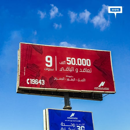 El Nasr hits with an outdoor branding campaign