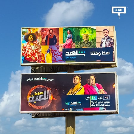 Shahid.net presents its original series, premiers and VIP subscription on Cairo's billboards