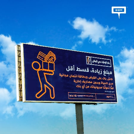 "Emirates NBD offers ""More cash, less installments"" on the billboards of Cairo"