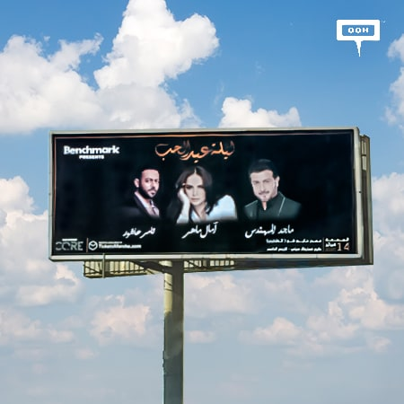 Benchmark entertains on Cairo's billboards for Valentine's night