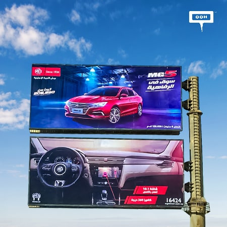 Al Mansour Automotive switches their OOH media plan for MG5