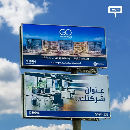 Khozam Developments goes commercial with an OOH campaign for Go Heliopolis