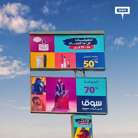 """All the discounts you're wishing for"" are on an OOH campaign for Souq.com"