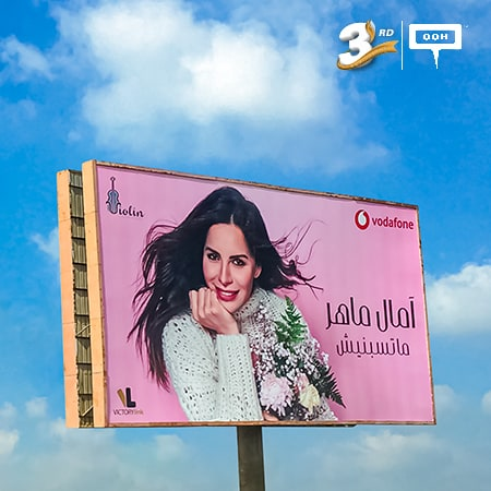 Amal Maher is topping Cairo's billboards with her new album