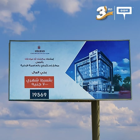 Karma is promoting Inizio Mall on Cairo's billboards