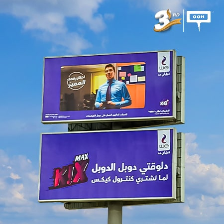 WE provides their current customers more privileges on an OOH campaign