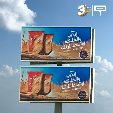 Al Maleka Pasta comes in a new shape with an OOH campaign