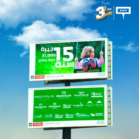 Wadi Degla celebrates 15 years of success on Cairo's billboards