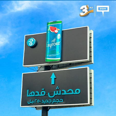 "Al Ahram promotes ""Fayrouz is yours"" on Cairo's billboards"