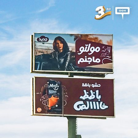 Molto is dripping all over the billboards of Cairo with your favorite celebrities