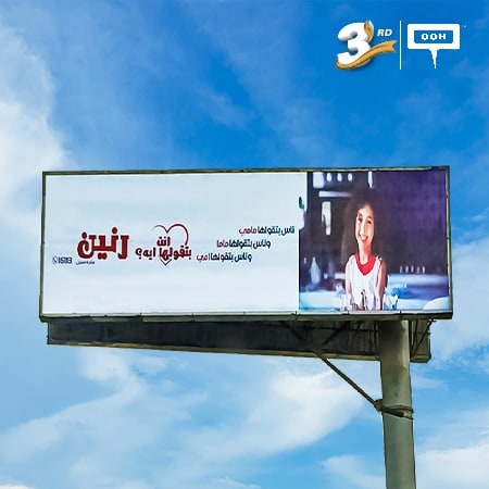 Raneen celebrates Mother's Day with a promotional OOH campaign