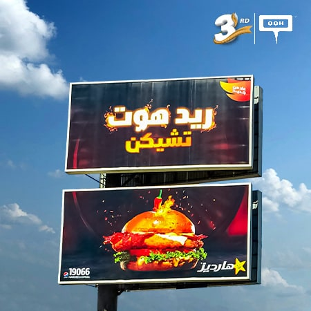 "Hardee's got some ""Hot"" news on the billboards of Cairo"