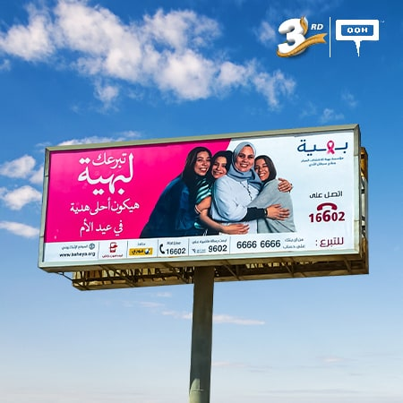 "Cairo's billboards: ""Your donation for Baheya is the best Mother's Day gift"""