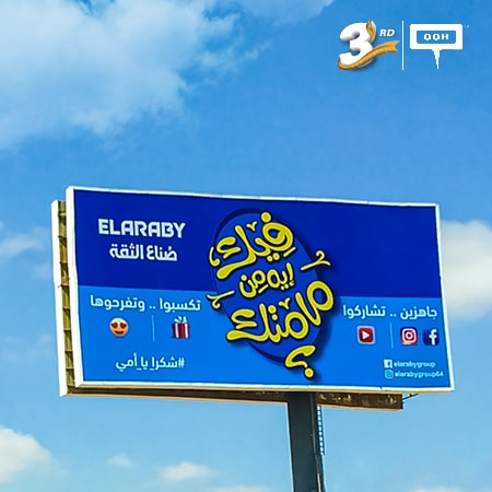 El Araby's SM buzz transfers to Cairo's billboards for Mother's Day