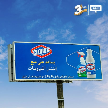 Billboards of Cairo acknowledge that Clorox bleach kills 99.9% of viruses