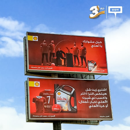 Shell stands behind Al-Ahly SC on the billboards of Cairo