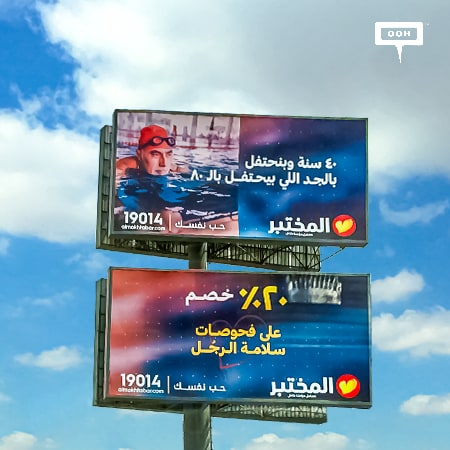 Al Mokhtabar celebrates 40 years of healthiness on an OOH campaign