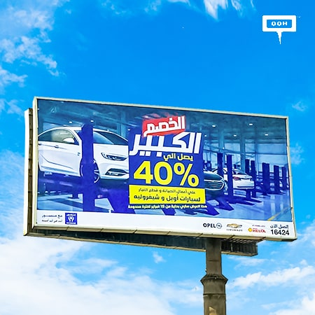 "Mansour Auto delivers ""The Big discount"" on Cairo's billboards"