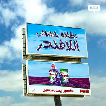Persil cleans your clothes with the Lavender breeze on an OOH campaign