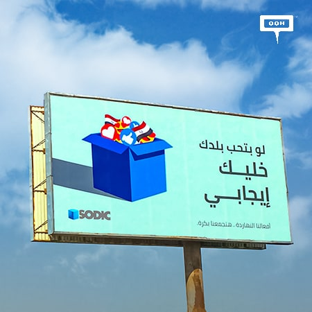 SODIC's CSR shows on the billboards of Cairo to fight against COVID-19