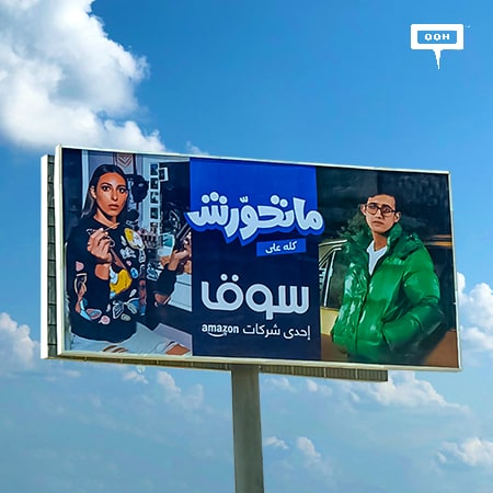 Souq.com releases another OOH promotional campaign on Cairo's billboards