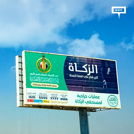 Egyptian Zakat and Charity House reinforces their OOH campaign just before Ramadan
